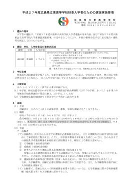入学者選抜実施要項 - 広島県立東高等学校 通信制課程