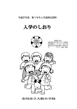 入学のしおり - 大野小学校