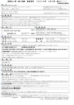 国際生入学・編入試験 募集要項 (2016年 4月入学・編入)