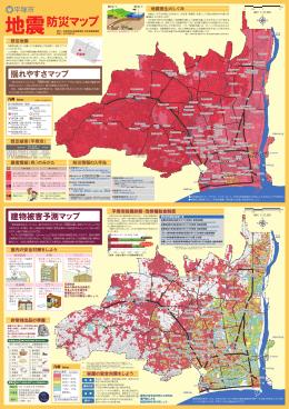 建物被害予測マップ(PDF 4866KB)