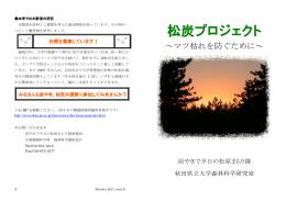 松炭プロジェクト
