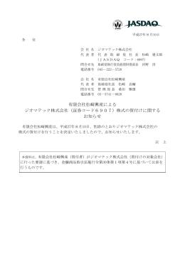 有限会社松﨑興産による ジオマテック株式会社(証券コード6907)株式