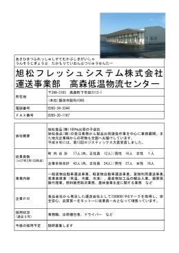 旭松フレッシュシステム株式会社 運送事業部 高森低温物流