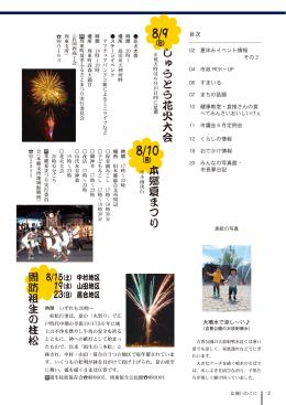 周防祖生の柱松 (月)本郷夏まつり (日)しゅうとう花火大会
