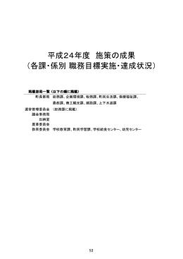 (各課・係別 職務目標実施・達成状況) 平成24年度 施策の成果