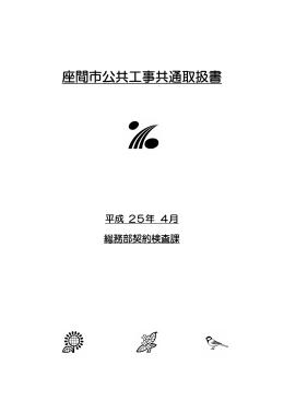 座間市公共工事共通取扱書(平成25年4月1日
