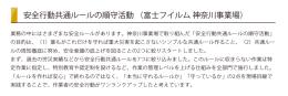 安全行動共通ルールの順守活動 (富士フイルム 神奈川事業場)