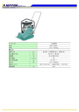 三笠産業 MVC-F60VL プレート60kg 仕様 機体寸法 mm 長 880 × 本体