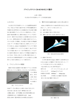 プロジェクタイル(D-SEND#2)の製作 - 工学系技術支援室