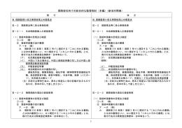 保険会社向けの総合的な監督指針(本編)(新旧対照表) 1