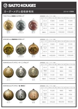 オーダーメダルの参考例はコチラ