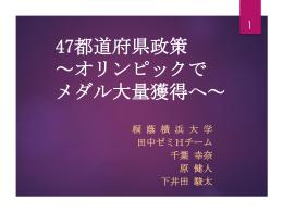 47都道府県政策 ~オリンピックでメダルを大量獲得へ~