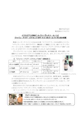 イクスピアリの地ビール『ハーヴェスト・ムーン』 ジャパン・アジア