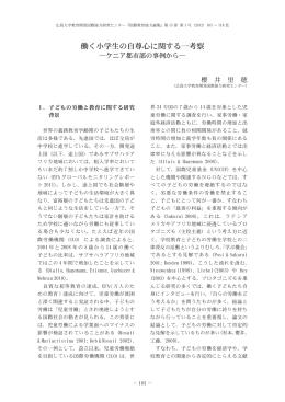 働く小学生の自尊心に関する一考察 - Hiroshima University
