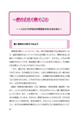 一般の会社で働くこと - 日本精神保健福祉士協会