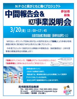 NPOと県がともに働くプロジェクト 3/20(金) 13:00~17:45
