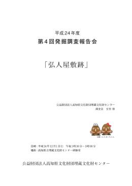 「弘人屋敷跡」 - 高知県文化財団