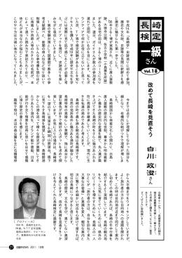 平 成 年 ﹁ 長 崎 学 ﹂ 史 跡 巡 り に 初 め て 参 加 。 平 成 年 ﹁ 長 崎