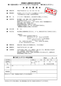 歌うまコンテスト申込用紙 参 加 要 項