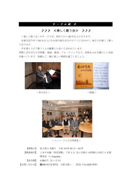 ≪楽しく歌う会≫