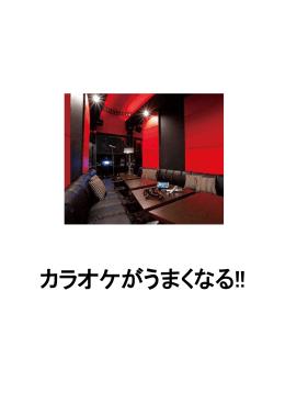 カラオケがうまくなる!!