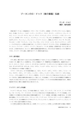 ブータンのロ・ドゥク(南の雷龍)伝統 [PDFファイル/580KB]
