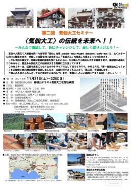 〈気仙大工〉の伝統を未来へ!!