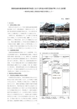 重要伝統的建造物群保存地区における町並み保存活動が町に与える影響