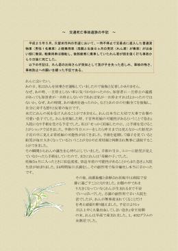 交通死亡事故遺族の手記 syuki