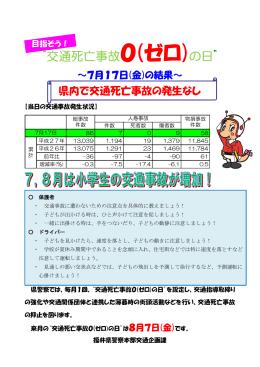"""""""交通死亡事故0(ゼロ)の日"""""""