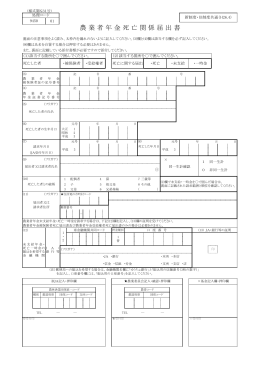 (死亡関係届出書)pdf
