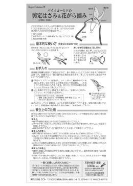基本的な使い方・お手入れ・ご注意PDF