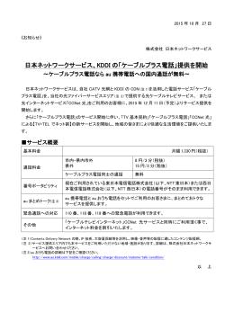 ケーブルプラス電話 - NNS日本ネットワークサービス