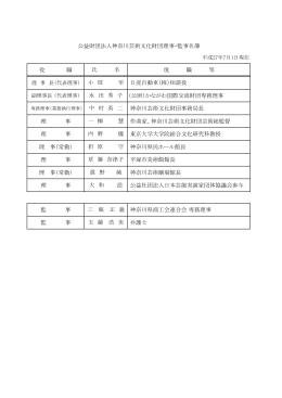 役員等名簿(PDF) - 公益財団法人 神奈川芸術文化財団