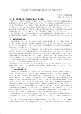 神奈川県中学校体育連盟平成26年度各種大会報告