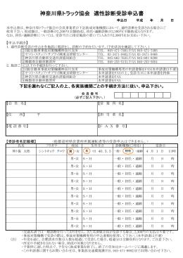 神奈川県トラック協会 適性診断受診申込書
