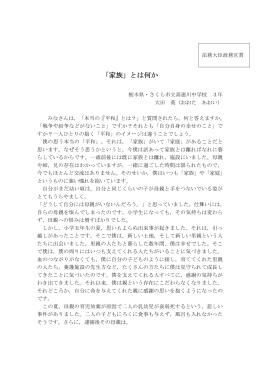 法務大臣政務官賞(1編) 「『家族』とは何か」
