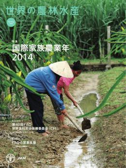国際家族農業年 - 国際農林業協働協会
