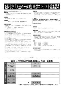 能代七夕「天空の不夜城」映像コンテスト 応募票
