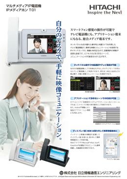 マルチメディアIP電話機 IPメディアホン T01