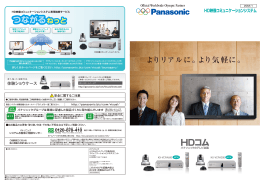 HD映像コミュニケーションシステム (PDF形式、4631KB)
