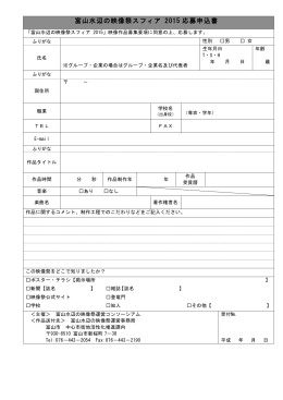 富山水辺の映像祭スフィア 2015 応募申込書(PDF)