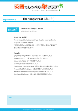 the simple past(過去形) 私は〜でした。