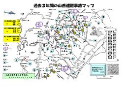 過去3年間の山岳遭難事故マップ (PDF:508KB)