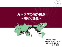 九州大学の海外拠点 ~現状と課題~