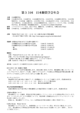 第 33 回日本糖質学会年会 名古屋大会