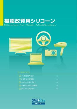 樹脂改質用シリコーン材料 (カタログ/909KB)