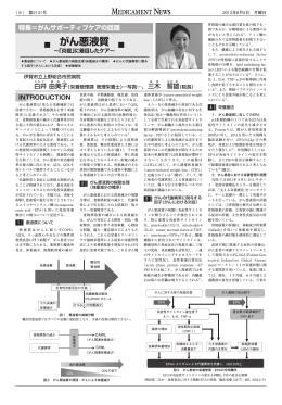 がん悪液質 - 伊賀市立上野総合市民病院