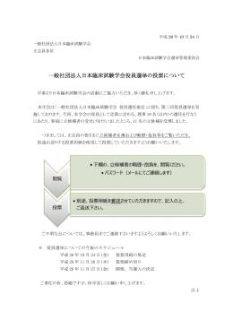 役員選挙の投票について - 日本臨床試験学会 JSCTR