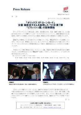 『オリックス VIP ローンカード』 女優 篠原涼子さんを起用した TVCM 第7